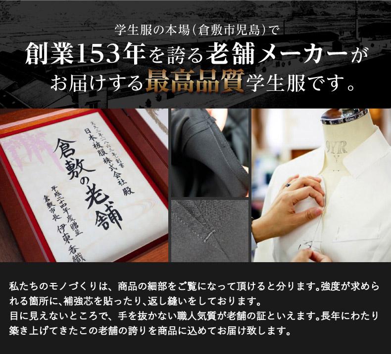 創業153年を誇る老舗メーカーがお届けする最高品質学生服です。