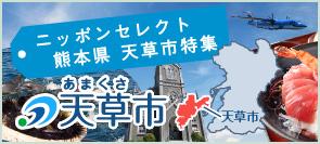 地域特集 天草ごっつお市 熊本県 天草市