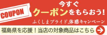 福島県を応援!ふくしまプライド
