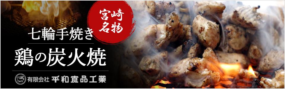 九州 宮崎のご当地グルメ 「鶏の炭火焼」平和食品工業