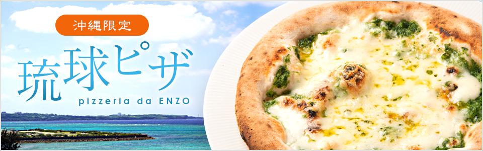 沖縄 琉球イタリアン ENZO ピザ Annulus