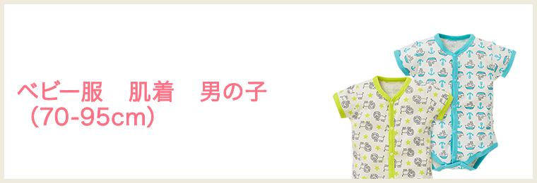 ベビー肌着_男(70-95cm)