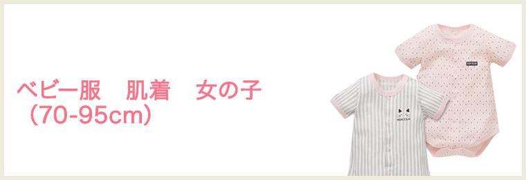 ベビー肌着_女(70-95cm)