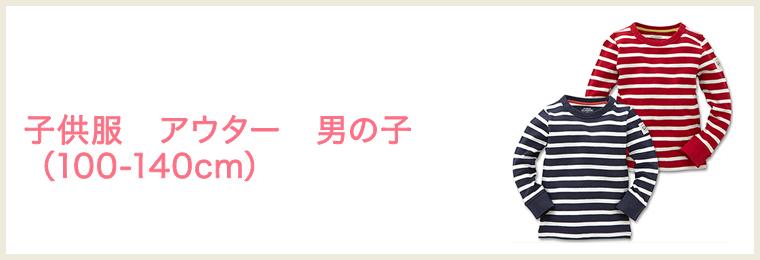 キッズウェア_男(100-140cm)