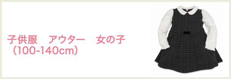 キッズウェア_女(100-140cm)