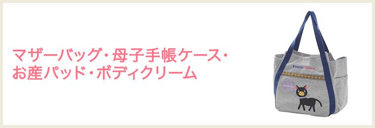 マザーバッグ・母子手帳ケース・お産パッド・ボディクリーム