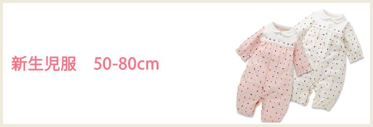 新生児服 50-80cm