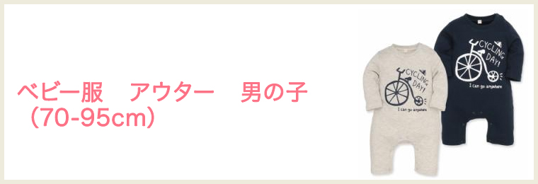 ベビーウェア_男(70-95cm)