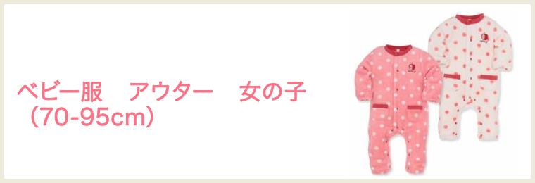 ベビーウェア_女(70-95cm)