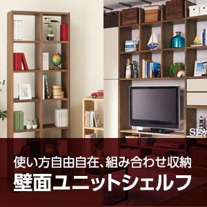 組み合わせ収納特集 -コネクトシリーズ-