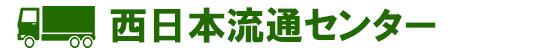西日本流通センターロゴ