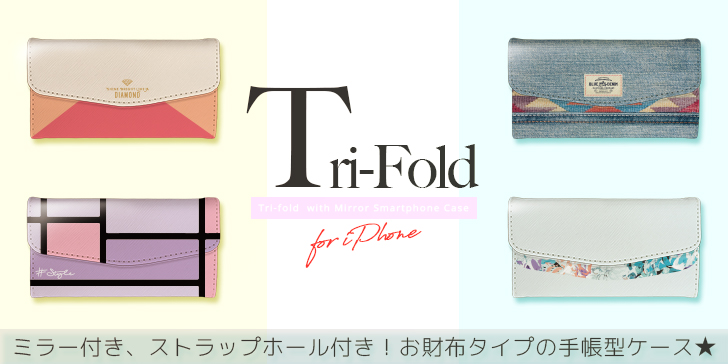 三つ折り手帳型ケース