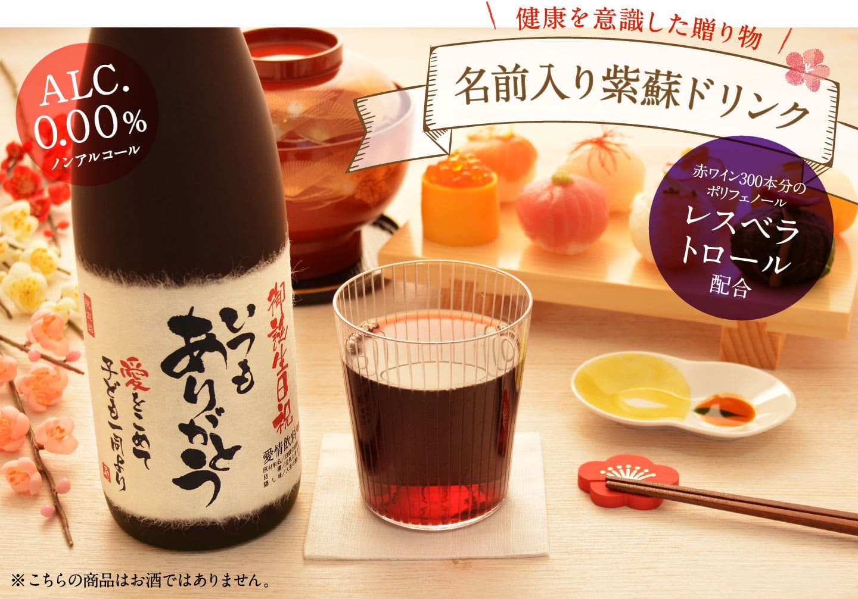 健康を意識した贈り物「名前入り紫蘇ジュース」