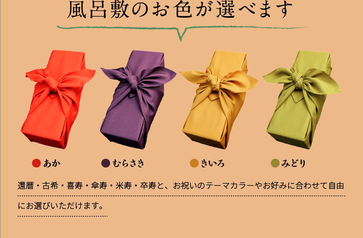 風呂敷のお色が選べます。
