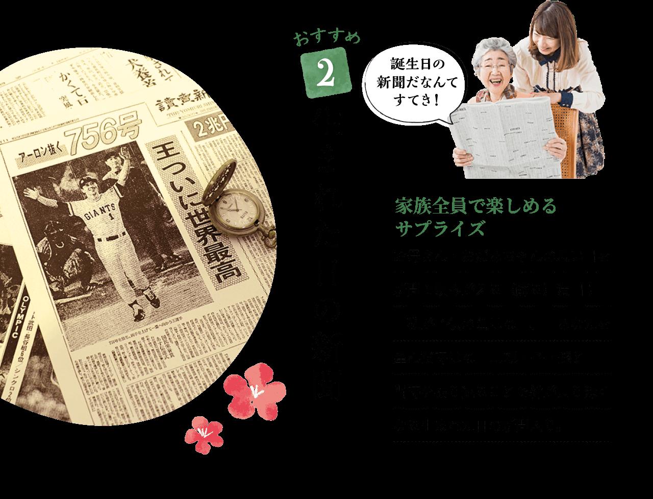 おすすめ2 生まれた日の新聞付き