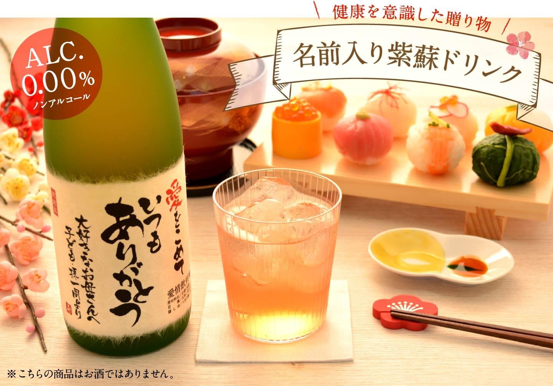 無農薬栽培の赤しそ使用「名前入り紫蘇ジュース」