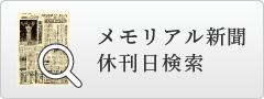 記念日新聞の休刊日一覧