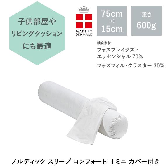コンフォート-I ミニ カバー付き