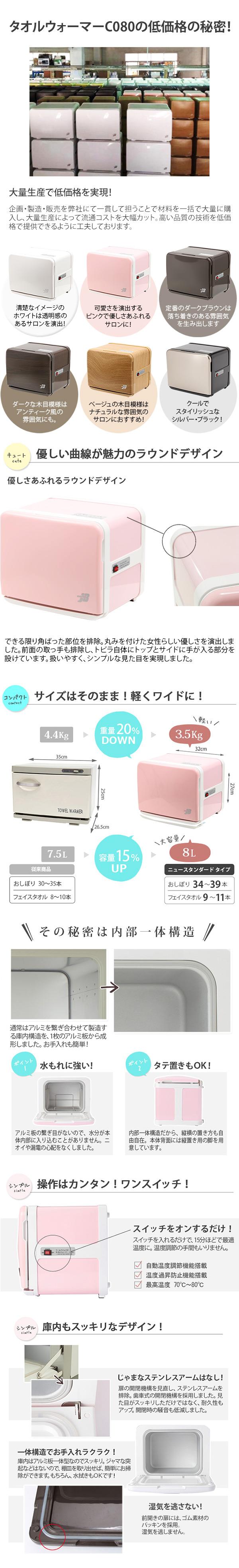 https://shopping.geocities.jp/nshop-y/images/esthe/plan_equipment/pop_towelwarmer/pop_towelwarmer_1.jpg