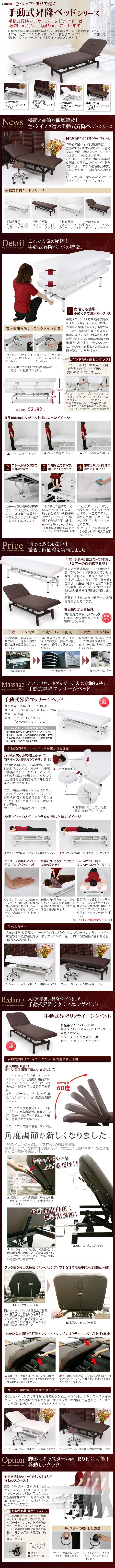 手動式昇降ベッド