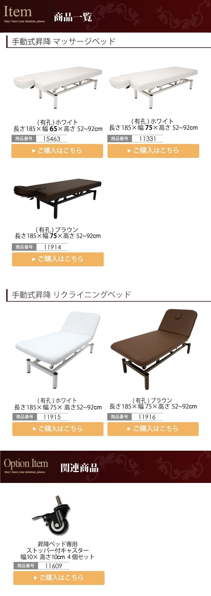 手動式昇降ベッド 商品一覧