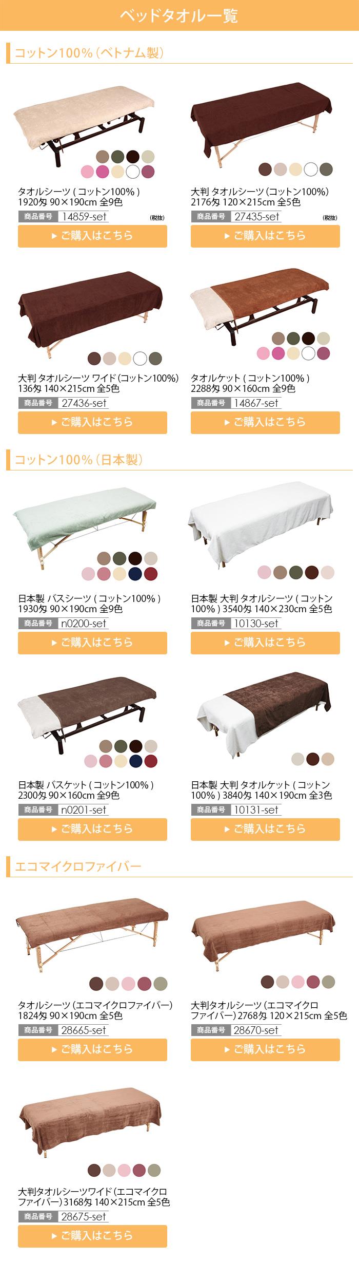 ベッドカバー2