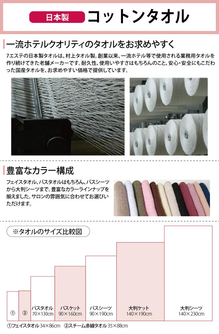 日本製 コットンタオル