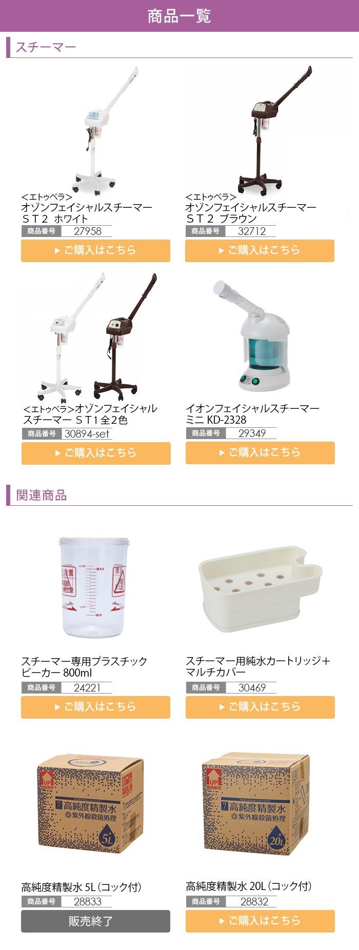 スチーマー 関連商品