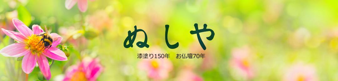 ぬしや 漆塗り150年・お仏壇70年