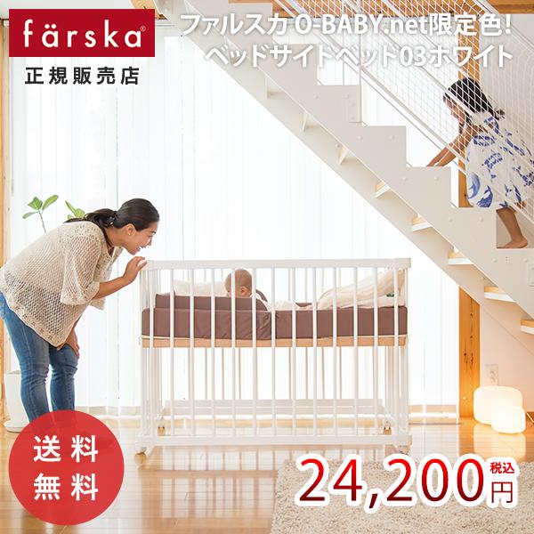 【限定色!】ファルスカ ベッドサイドベッド03 ホワイト 746128 ベビーベッド 添い寝 高さ調整 天然木 工具不要