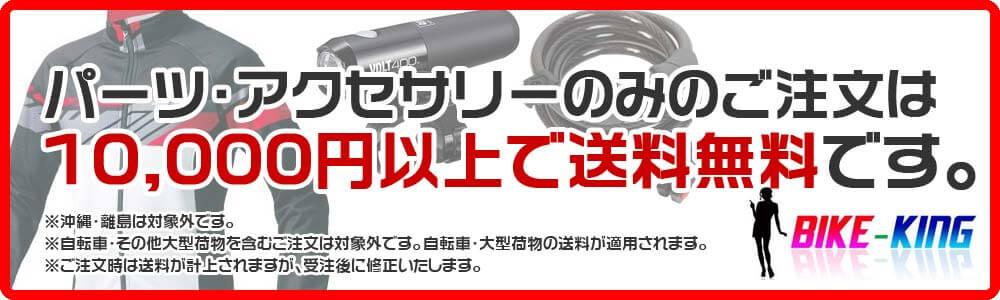 1万円送料無料