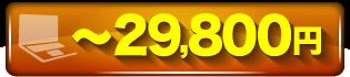 29800円以下のパソコン