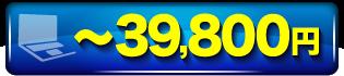 39800円以下のパソコン