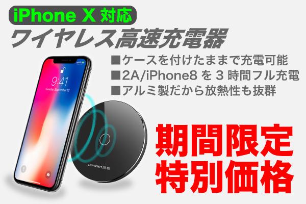 ワイヤレス充電器 iPhone