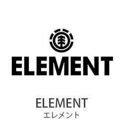 エレメント