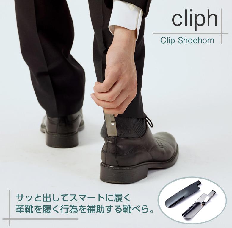 クリップ靴べら