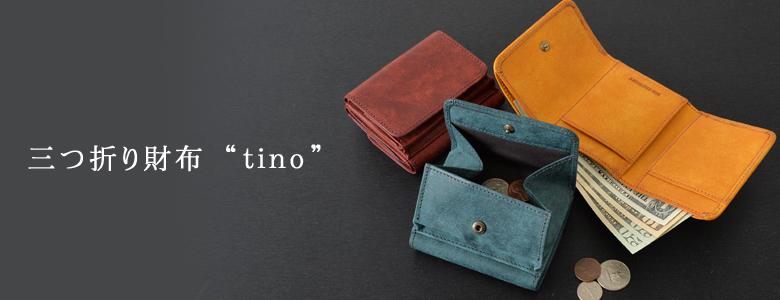 三つ折り財布 プエブロ tino