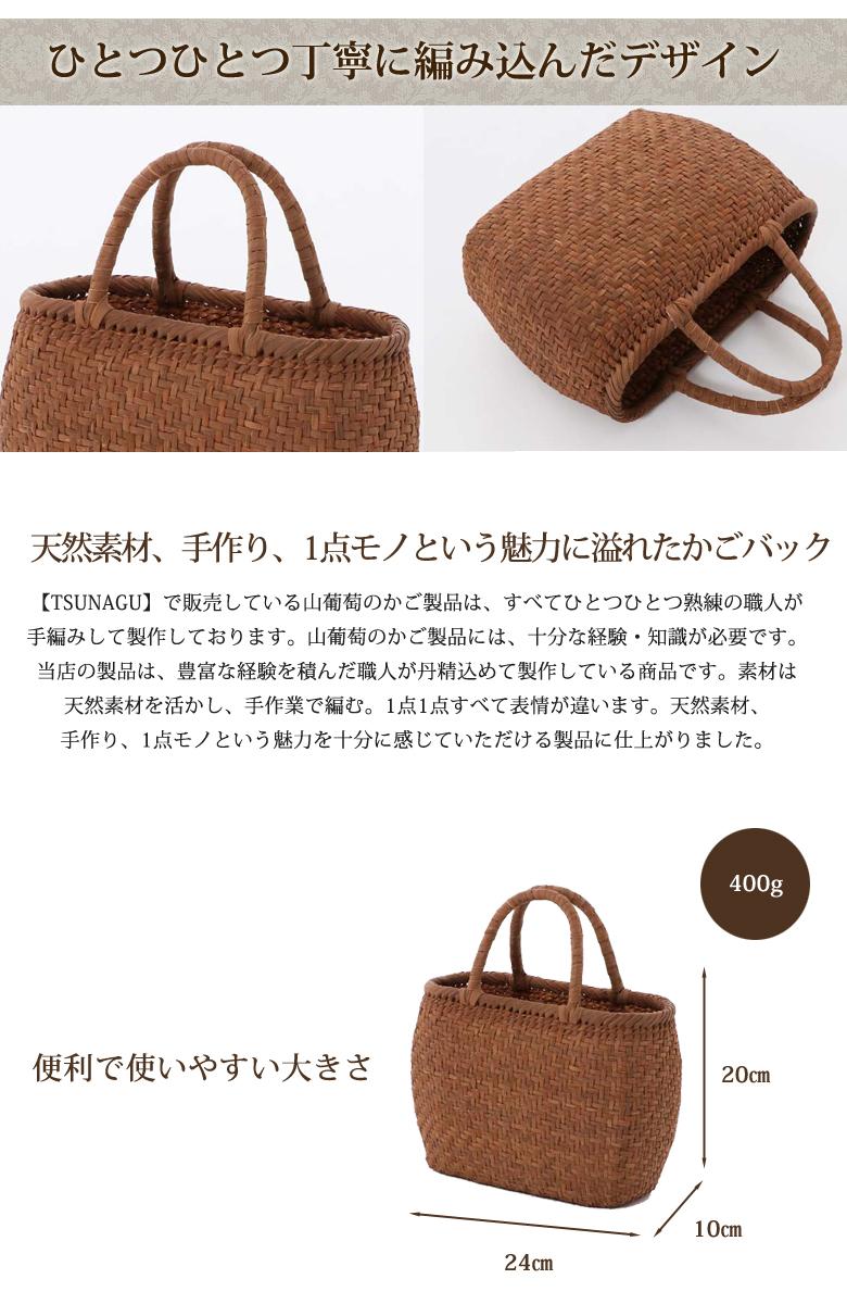 山葡萄  籠バッグ かごバック 巾着セット
