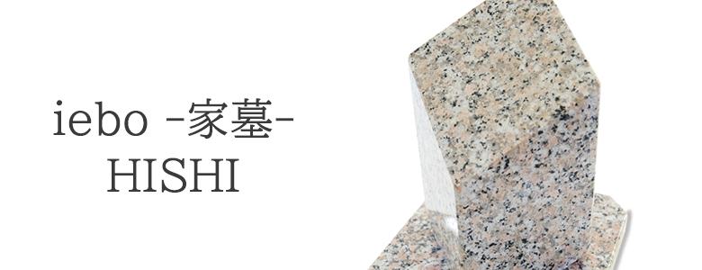 iebo -家墓-HISHI