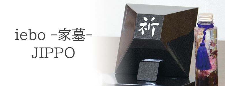 iebo -家墓-JIPPO