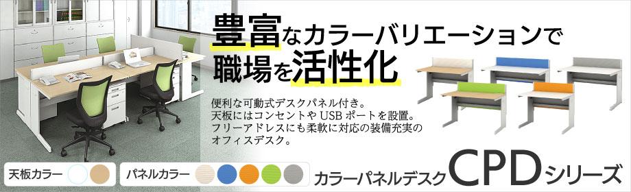 カラーパネルデスク【CPDシリーズ】豊富なカラーバリエーションで職場を活性化