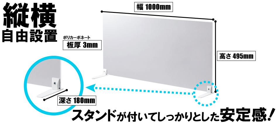 サイズ/飛沫感染予防/透明デスクパーテーション