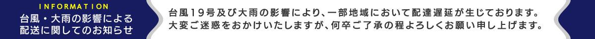 台風19号の影響による配送に関してのお知らせ