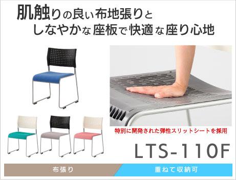 LTS-110F