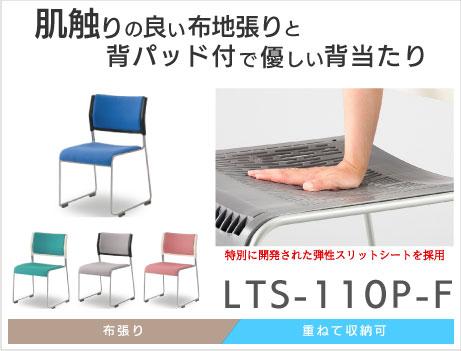 LTS-110P-F