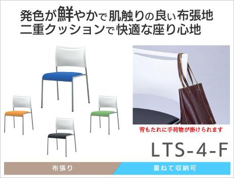 LTS-4-F