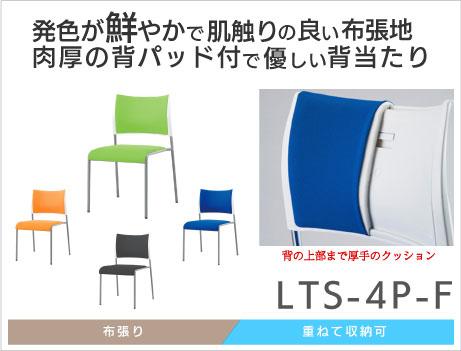 LTS-4P-F