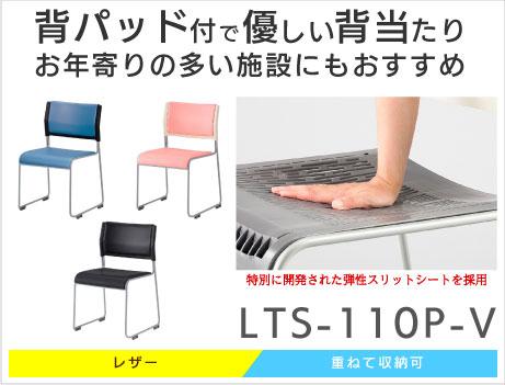 LTS-110P-V