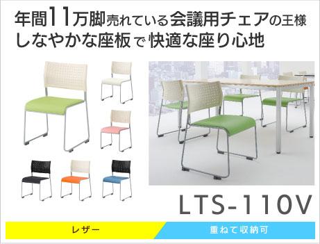 LTS-110V