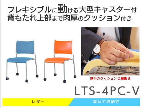 LTS-4PC-V